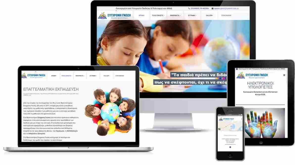 website-design-syxroni-gnosi-new